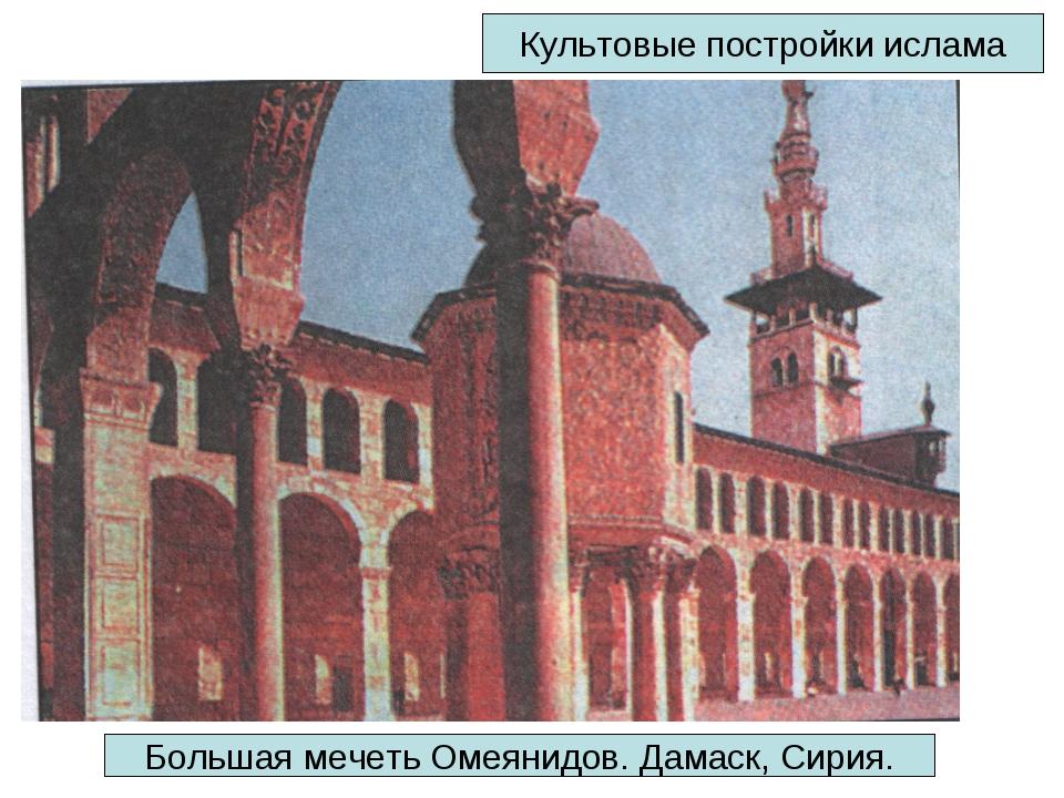 Большая мечеть Омеянидов. Дамаск, Сирия. Культовые постройки ислама
