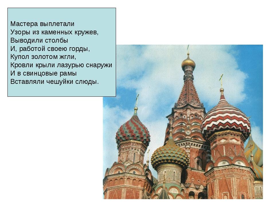 Мастера выплетали Узоры из каменных кружев, Выводили столбы И, работой своею...