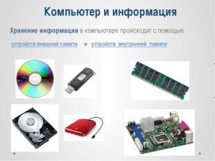 Компьютер и информация Хранение информации в компьютере происходит с помощью