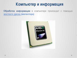 Компьютер и информация Обработка информации в компьютере происходит с помощью