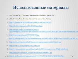 Использованные материалы Л.Л. Босова, А.Ю. Босова « Информатика 5 класс». Бин