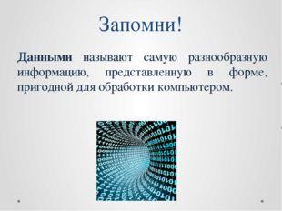 Данными называют самую разнообразную информацию, представленную в форме, приг