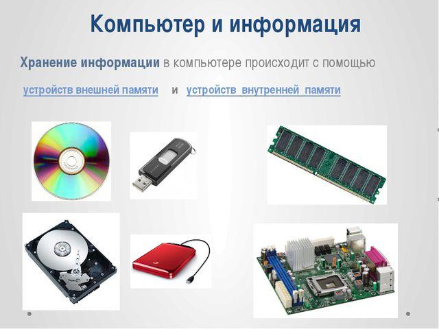 Компьютер и информация Хранение информации в компьютере происходит с помощью...