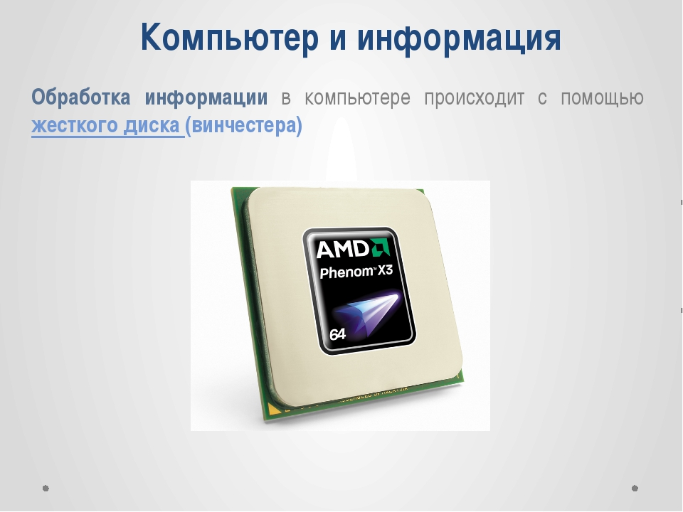 Компьютер и информация Обработка информации в компьютере происходит с помощью...