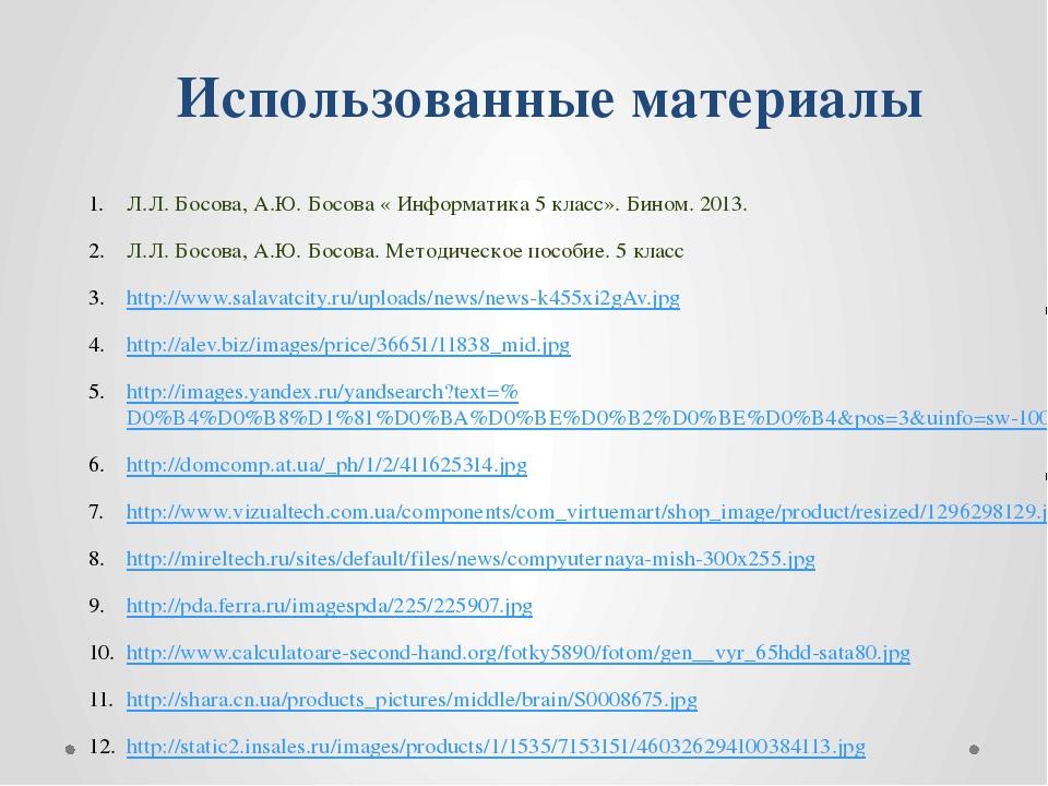 Использованные материалы Л.Л. Босова, А.Ю. Босова « Информатика 5 класс». Бин...