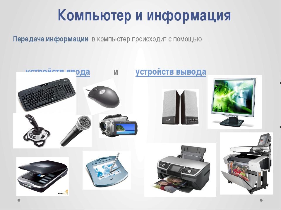 Компьютер и информация Передача информации в компьютер происходит с помощью у...