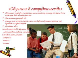 «Обучение в сотрудничестве» Обучение в сотрудничестве дает шанс каждому учени