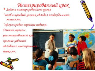 Интегрированный урок Задача интегрированного урока *чтобы каждый ученик овлад