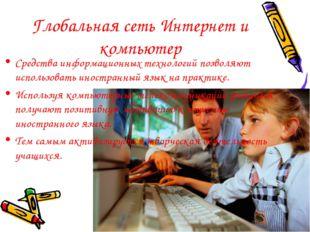 Глобальная сеть Интернет и компьютер Средства информационных технологий позво