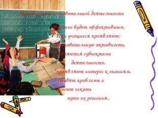 Активизация познавательной деятельности Обучение будет эффективным, если учащ