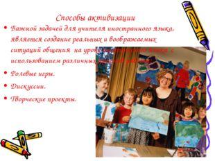 Способы активизации Важной задачей для учителя иностранного языка, является с