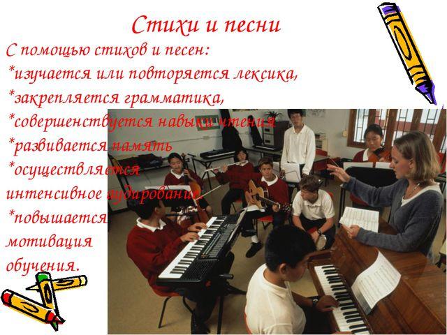 Стихи и песни С помощью стихов и песен: *изучается или повторяется лексика, *...