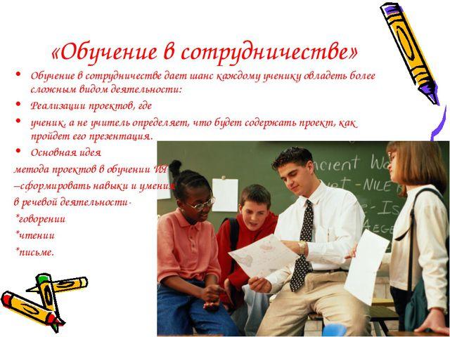 «Обучение в сотрудничестве» Обучение в сотрудничестве дает шанс каждому учени...