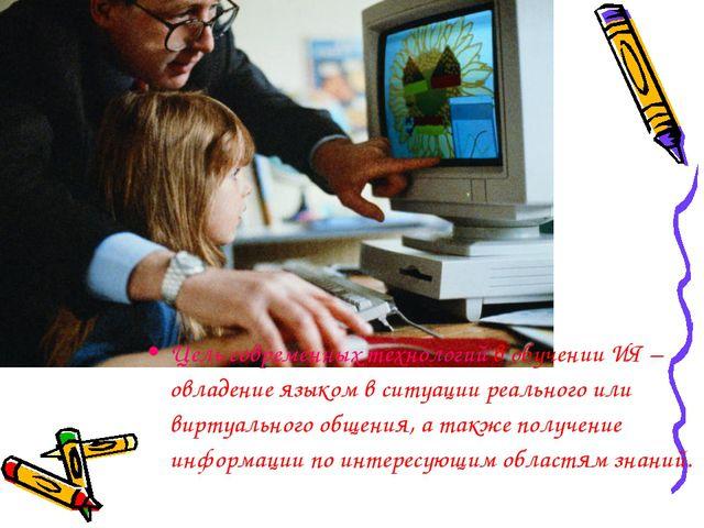 Исследовательский проект Цель современных технологий в обучении ИЯ – овладени...