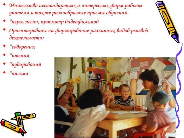 Множество нестандартных и интересных форм работы учителя а также разнообразны...