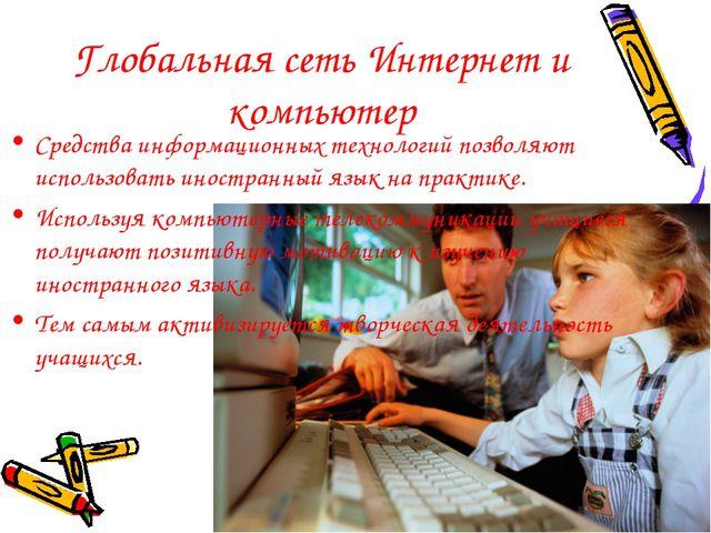 Глобальная сеть Интернет и компьютер Средства информационных технологий позво...