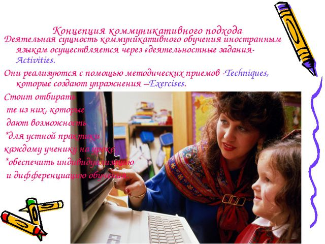 Концепция коммуникативного подхода Деятельная сущность коммуникативного обуче...