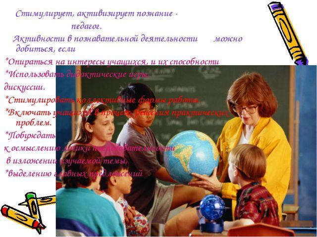 Стимулирует, активизирует познание - педагог. Активности в познавательной де...