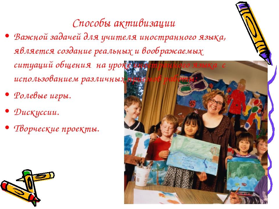 Способы активизации Важной задачей для учителя иностранного языка, является с...