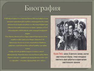 В 1828 году на Украине, в селе Ометинцы Каменец-Подольской губернии в семье к