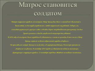 Матрос парусного корабля «Силистрия» Петр Кошка был весел и непоседлив. Жили