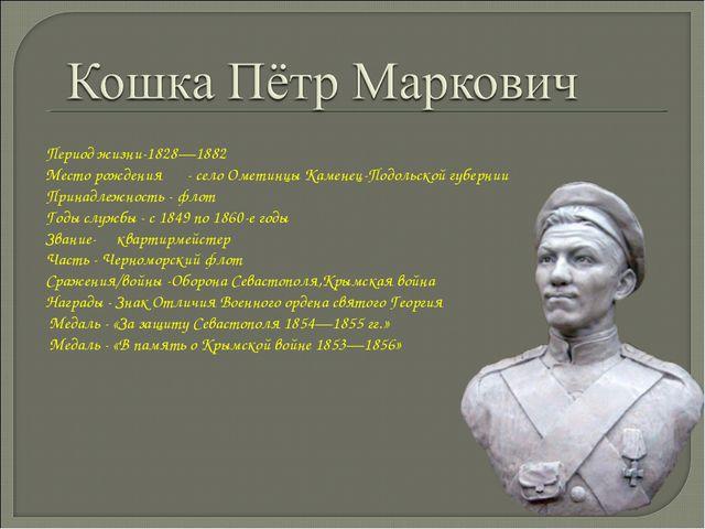 Период жизни-1828—1882 Место рождения- село Ометинцы Каменец-Подольской губе...