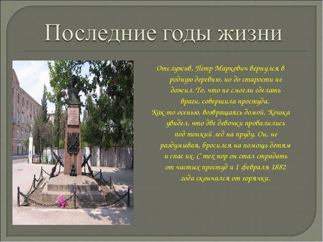 Отслужив, Петр Маркович вернулся в родную деревню, но до старости не дожил. Т...