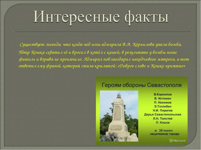 Существует легенда, что когда под ноги адмирала В.А. Корнилова упала бомба,...