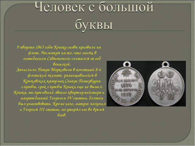 9 августа 1863 года Кошку снова призвали на флот. Несмотря на то, что месяц в...