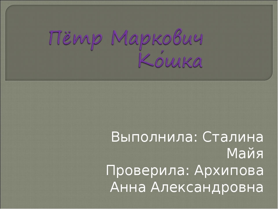 Выполнила: Сталина Майя Проверила: Архипова Анна Александровна