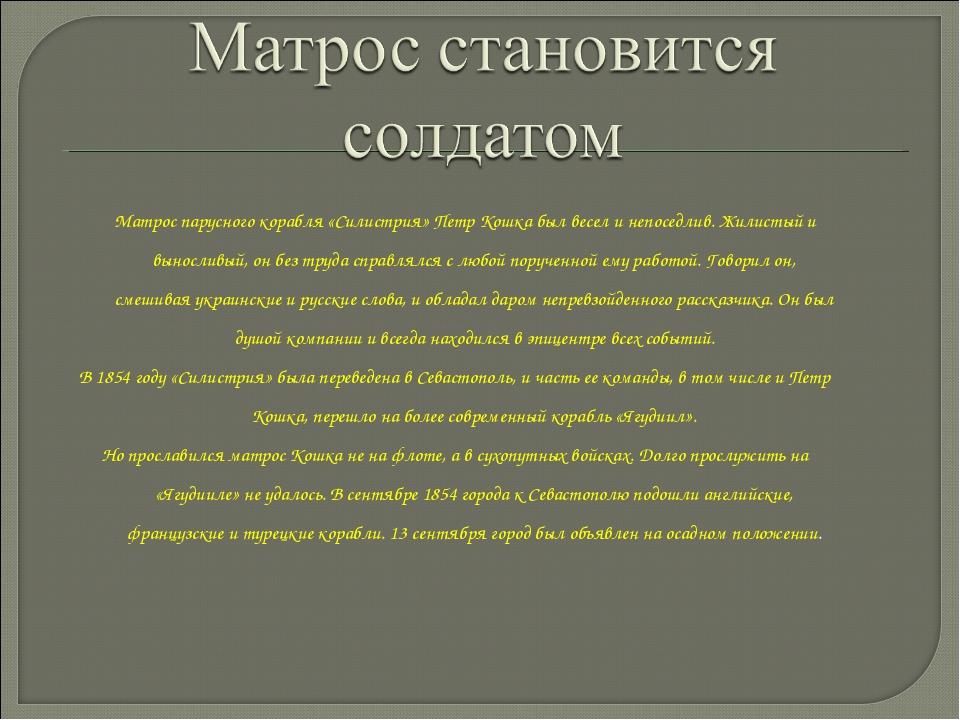 Матрос парусного корабля «Силистрия» Петр Кошка был весел и непоседлив. Жили...