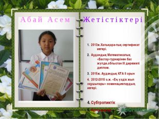 Абай Асем Жетістіктері 2013ж.Халықара-лық сертификат иегері. Аудандық Матема