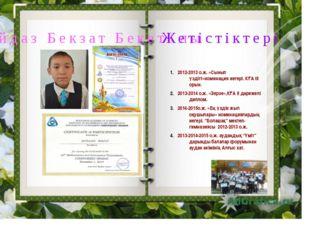 Сейдаз Бекзат Бекетұлы Жетістіктері 2012-2013 о.ж. «Сынып үздігі»номинация и