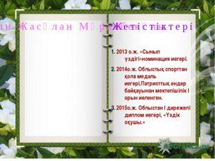 Амирали Жасұлан Мұратбекұлы Жетістіктері 2013 о.ж. «Сынып үздігі»номинация и