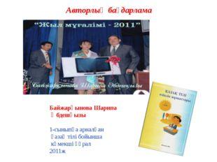 Байжарқынова Шарипа Әбдешқызы 1-сыныпқа арналған қазақ тілі бойынша көмекші қ