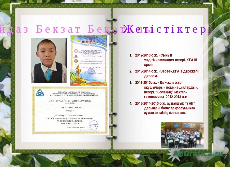 Сейдаз Бекзат Бекетұлы Жетістіктері 2012-2013 о.ж. «Сынып үздігі»номинация и...