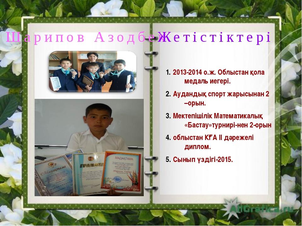 Шарипов Азодбек Жетістіктері 2013-2014 о.ж. Облыстан қола медаль иегері. Ауд...