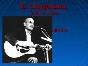 Б. Окуджава (1924 – 1997) «МОЛИТВА»