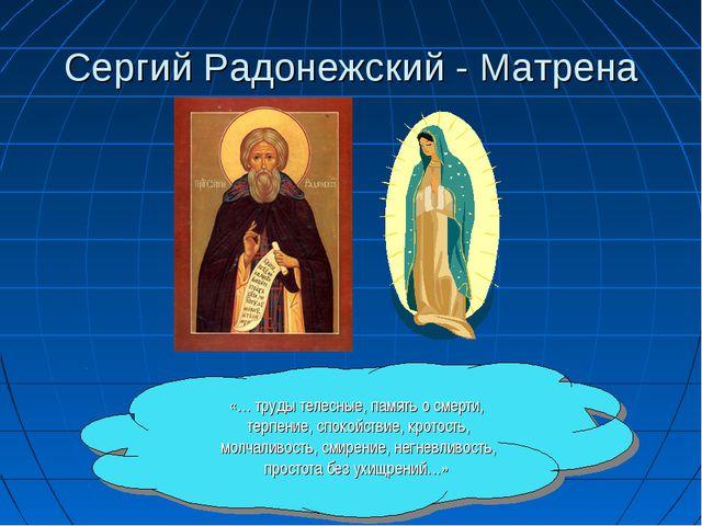 Сергий Радонежский - Матрена «… труды телесные, память о смерти, терпение, сп...