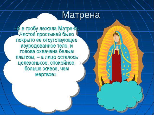 Матрена «А в гробу лежала Матрена. Чистой простыней было покрыто ее отсутст...
