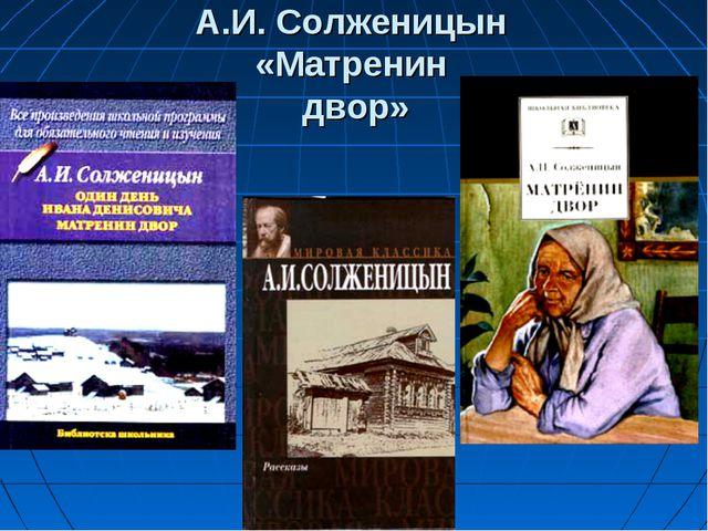 А.И. Солженицын «Матренин двор»