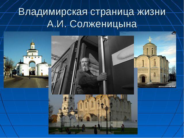 Владимирская страница жизни А.И. Солженицына