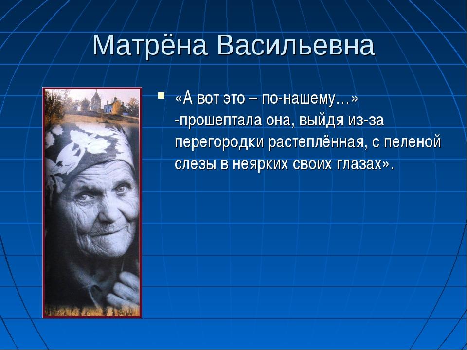 Матрёна Васильевна «А вот это – по-нашему…» -прошептала она, выйдя из-за пере...
