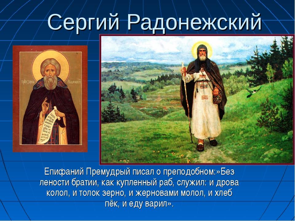Сергий Радонежский Епифаний Премудрый писал о преподобном:»Без лености братии...