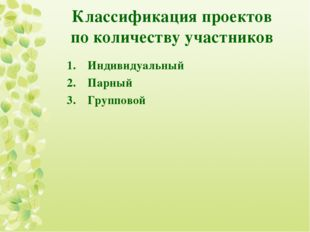 Классификация проектов по количеству участников Индивидуальный Парный Групповой