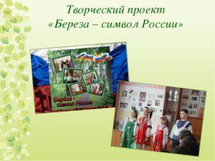 Творческий проект «Береза – символ России»