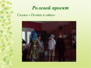 Ролевой проект Сказка « Огонек и зайка»