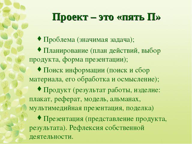 Проект – это «пять П» Проблема (значимая задача); Планирование (план действий...