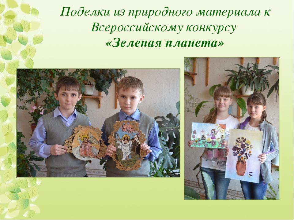 Поделки из природного материала к Всероссийскому конкурсу «Зеленая планета»