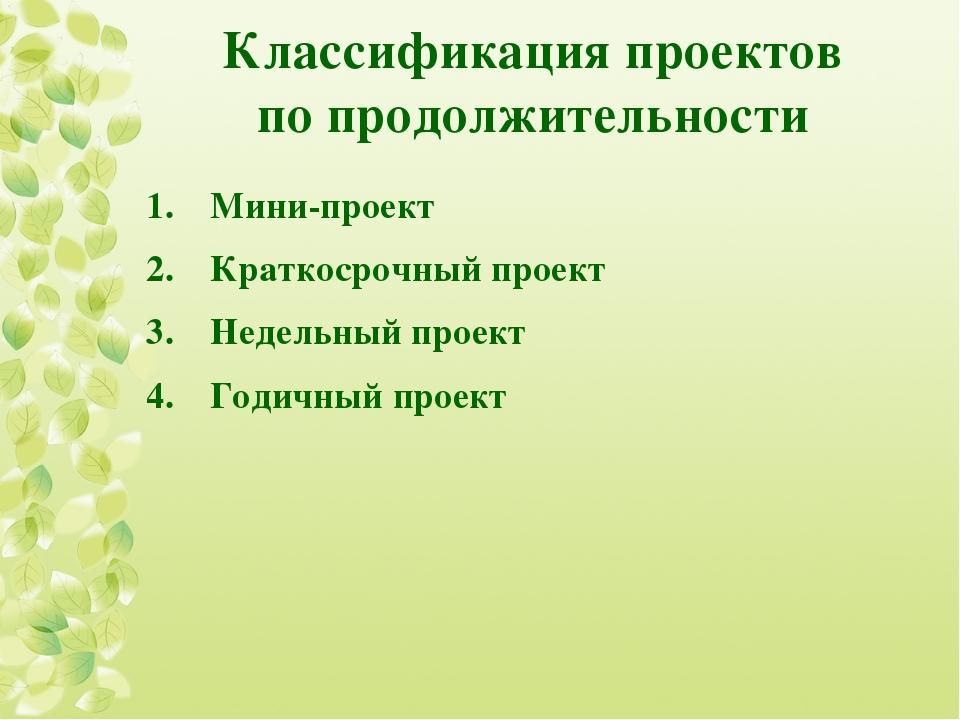 Классификация проектов по продолжительности Мини-проект Краткосрочный проект...